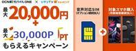 ひかりTV恒例OCN契約キャッシュバック Mate10 Proで最大2万円CB+3.6万PT - 白ロム転売法