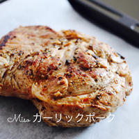 Misoガーリックポーク&白パンです - 自家製天然酵母パン教室Espoir3n(エスポワールサンエヌ)料理教室 お菓子教室 さいたま