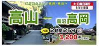 高山線高速バス - かえつのう旅っこ ブログ