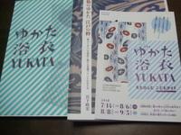 島根県立美術館・グラントワ「浴衣」展最終日 - 「サクラサク」だより
