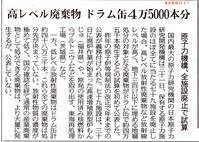 高レベル廃棄物ドラム缶4万5000本分原子力機構試算/東京新聞 - 瀬戸の風