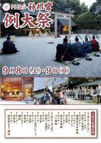 9月8・9日は阿佐ヶ谷神明宮の例大祭です - 戦場の旗手