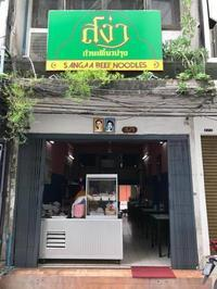ビーフヌードル「SANGAA BEEF NOODLES」@スクンビット・ソイ51 - Bangkok AGoGo