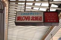 ファミリー北田辺(大阪市東住吉区)2 - 新世界遺産への道~レトロ商店街を探して~