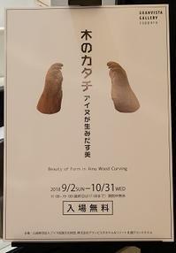 号外「札幌グランドホテル」で素晴らしいアイヌ彫刻に会いました。 - ワイン好きの料理おたく 雑記帳