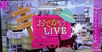 NHK「あさイチ」に生中継で紹介いただきました! - 下駄げたライフ