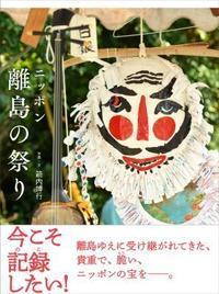 2018年09月新刊タイトルニッポン離島の祭り - グラフィック社のひきだし ~きっとあります。あなたの1冊~