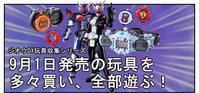 【漫画で雑記】9月1日発売の仮面ライダージオウ玩具で遊ぶぞ! - BOB EXPO