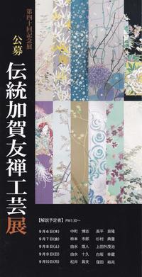 伝統加賀友禅工芸展へ - お花に囲まれて