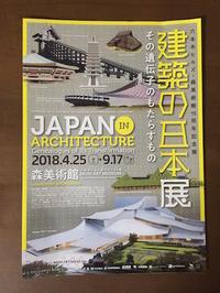 建築の日本展 その遺伝子のもたらすもの@森美術館 - mayumin blog 2
