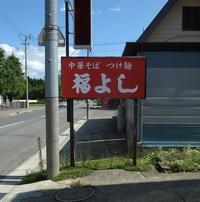 福よし / 山形県高畠町福沢 - そばっこ喰いふらり旅