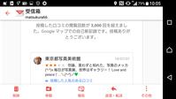 口コミ、3000回、Googleさん、いつも誠に有難うございますd(^-^) 本当に大感謝ですm(__)m これからも、何卒よろしくお願いいたします✌ - 一意専心のシャッターを!