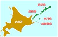 沖縄知事選 と 北方領土 and 石破 茂 - SPORTS 憲法  政治