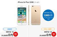 ヤフー携帯 iPhone 6s Plusに32GBモデルを追加 新プランでも純新規一括0円 - 白ロム転売法