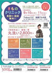 9/10・11は着物クリニック♪ - Tokyo135°池袋サンシャインシティアルタ店