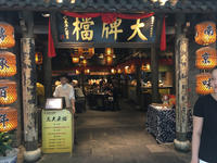 南京料理 - bluecheese in Hakuba & NZ:白馬とNZでの暮らし