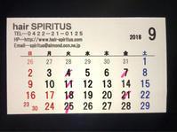 スピリタス9月のお休み - 吉祥寺hair SPIRITUSのブログ