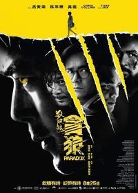 SPL狼たちの処刑台(殺破狼.貪狼) - 香港熱