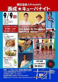 9/9(日)大阪「西成★キューバナイト」公演詳細 - マコト日記