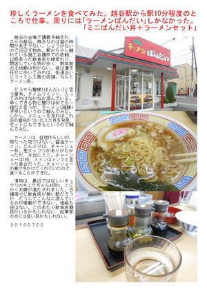 珍しくラーメンを食べてみた。越谷駅から駅10分程度のところで仕事。周りには「ラーメンばんだい」しかなかった。「ミニばんだい丼+ラーメンセット」