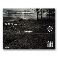 写真集:辰野清『余韻』予約受付開始しました! - 風景写真出版からのおしらせ