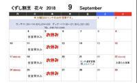 9月のカレンダー - くずし割烹 花々女将通信