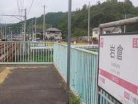 青春18きっぷの旅in京都岩倉 - 元気ばばの青春日記 気持ちだけは20歳 ⑥