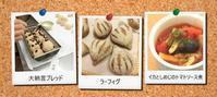 しあわせパン教室~ラ・フィグ&大納言ブレッド他~ - 島原の料理教室~クッキングクラブ島原~