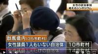 報道2:なくそう女性ゼロ議会@群馬(NHK) - FEM-NEWS
