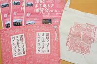 「津軽まちあるき博覧会2018」開催中 - 弘前感交劇場
