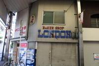 ファミリー北田辺(大阪市東住吉区)3 - 新世界遺産への道~レトロ商店街を探して~