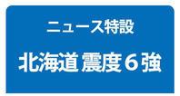 取り急ぎ北海道停電に向けて - ほうじ茶が好き
