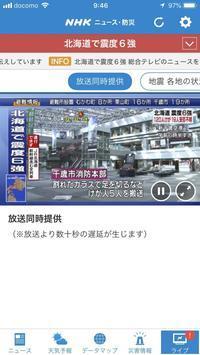 NHKニュース防災アプリ - 海の古書店