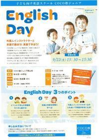 English Day in 岡山校(外国人の先生とあそぼう!) - COCO塾ジュニア 茶屋町ジュニア教室
