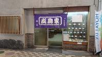成駒家本店@駒川商店街 - スカパラ@神戸 美味しい関西 メチャエエで!!