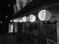 オリオンビール - 八月の蜃気楼