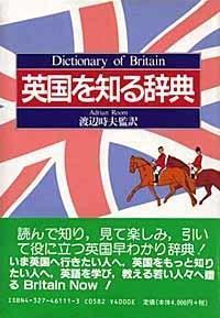 英国を知る辞典 - TimeTurner