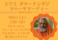 スワミダヤーナンダジマハーサマーディ3周年2日間イベント - ヴェーダーンタ勉強会 パラヴィッデャー ケンドラム