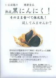 黒にんにく、販売しています~!! - 乗鞍高原カフェ&バー スプリングバンクの日記②