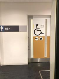 トイレ表示シリーズ(5) - 大隅典子の仙台通信