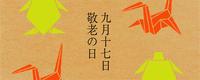 """今年の""""敬老の日""""は9月17日です。 - じばさんele"""