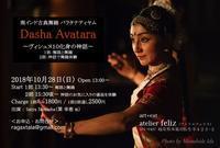 Dasha Avatara 〜ヴィシュヌ10化身の神話〜 - インド舞踊バラタナティヤム 巽(たつみ)家の毎日がイベント