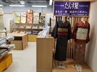 お知らせ - たんす屋新浦安店ブログ~毎日キモノLIFE!~