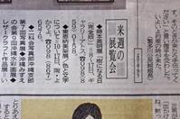 沖縄タイムスさん - よかりよ計画
