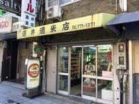寺田町の居酒屋「酒井酒店」 - C級呑兵衛の絶好調な千鳥足