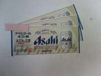 香川県でビール券の買取なら大吉高松店 - 大吉高松店-店長ブログ