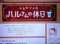 『ふるカフェ』は出ませんが - アオモジノキモチ
