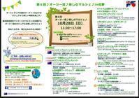 リブログ オージー流癒しのマルシェin佐野 - 占い師 鈴木あろはのブログ