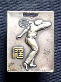奈良県師範学校庭球部のメダル - Coron's  style