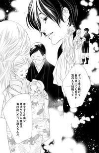 桜の花の紅茶王子第46話-2 - 山田南平Blog